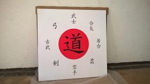 Bild mit Kanji Do auf roter Sonne mit 8 verschiedenen Wegen